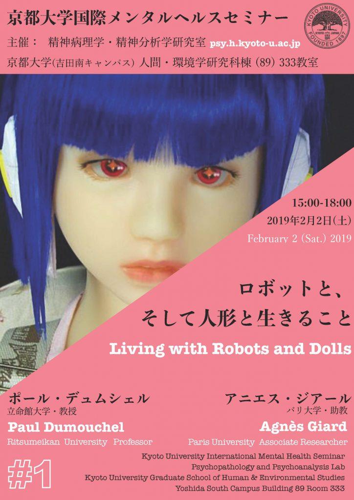 シンポジウム「ロボットと、そして人形と生きること」