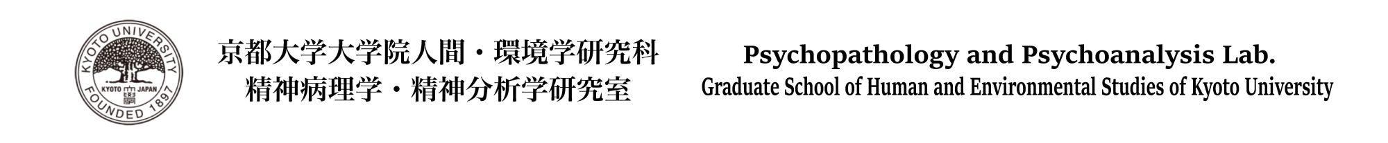 京都大学大学院人間・環境学研究科 精神病理学・精神分析学研究室